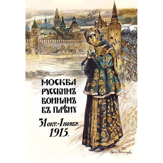Imperial propaganda poster showing a Russian woman, representing all the pe